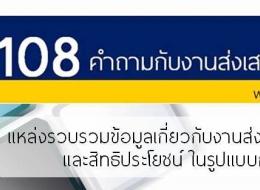 FAQ 108 คำถามกับงานส่งเสริมการลงทุน