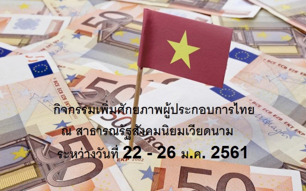 ขอเชิญร่วมกิจกรรมสร้างเครือข่ายการลงทุนและเพิ่มศักยภาพผู้ประกอยการไทย ณ สาธารณรัฐสังคมนิยมเวียดนาม