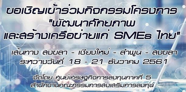 """ขอเชิญเข้าร่วมกิจกรรมโครงการ """"พัฒนาศักยภาพและสร้างเครือข่ายแก่ SMEs ไทย"""" เส้นทาง สงขลา - เชียงใหม่ - ลำพูน - สงขลา ระหว่างวันที่ 18 - 21 ธันวาคม 2561"""