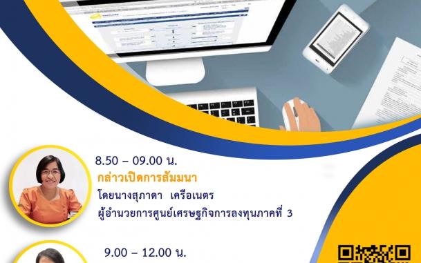 """ขอเชิญเข้าร่วมสัมมนาออนไลน์ (ZOOM Webinar) หัวข้อ """"การใช้งานและวิธีปฏิบัติ RMTS Online"""""""