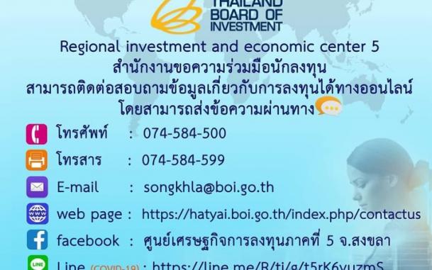 ติดต่อ ศูนย์เศรษฐกิจการลงทุนภาคที่ 5