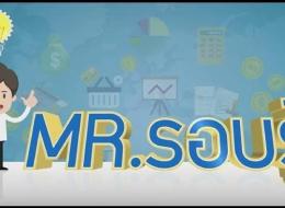 Mr. รอบรู้ Ep.3 : ติดอาวุธ SMEsไทย ก้าวสู่ตลาดโลก